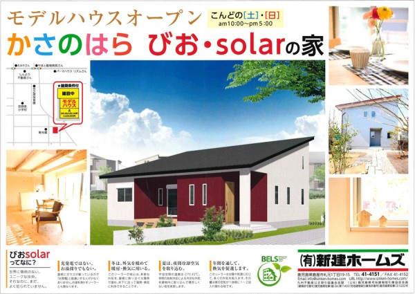 エコタウン・かさのはら びお・solarの家